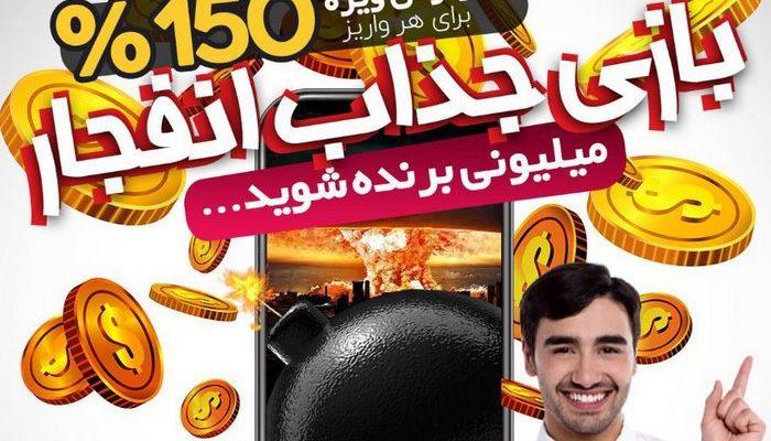 ترفند بازی انفجار شرطی و آنلاین