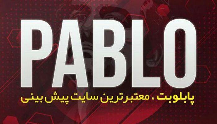 سایت انفجار پابلوبت - Pablo bet