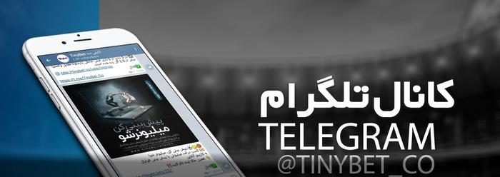تلگرام TINYBET