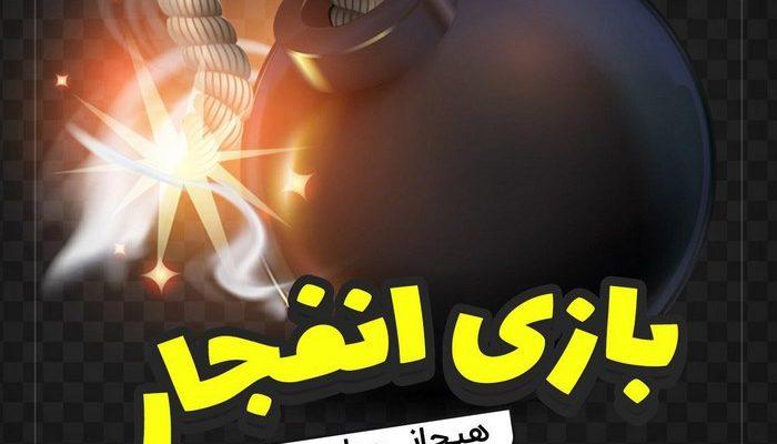 بازی انفجار به همراه آموزش و ربات و ترفند و سایت معتبر