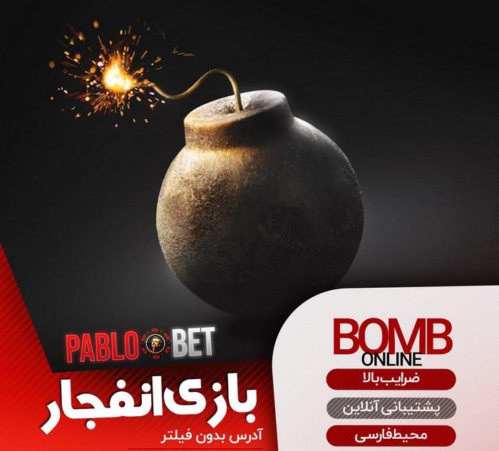 آدرس جدید سایت pablo bet