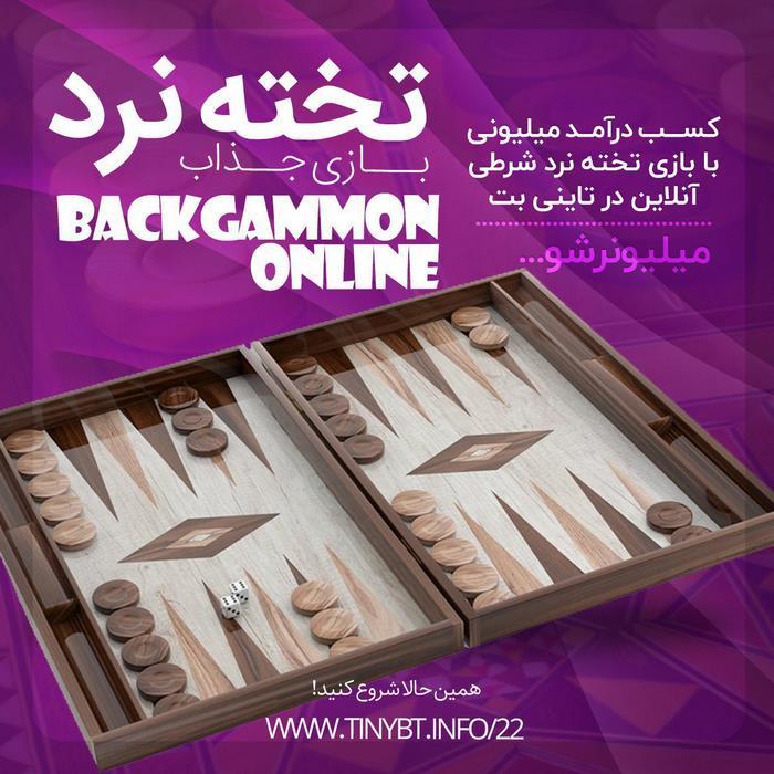 Backgammon Betting