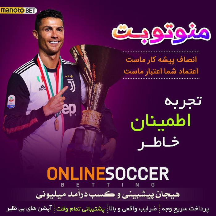 سایت پیش بینی فوتبال منوتوبت