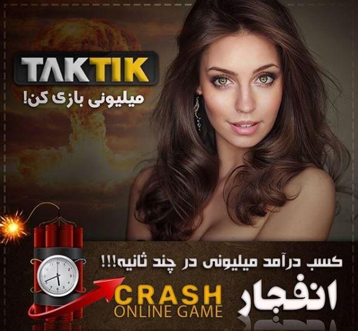سایت تاک تیک انفجار