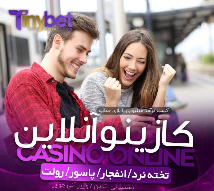 معتبرترین کازینو آنلاین فارسی