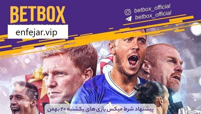 آدرس سایت bet box