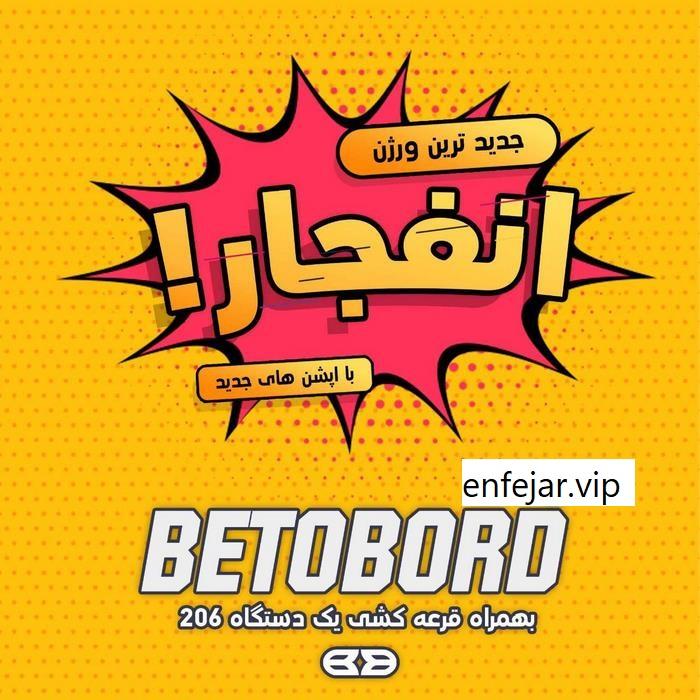 سایت betobord