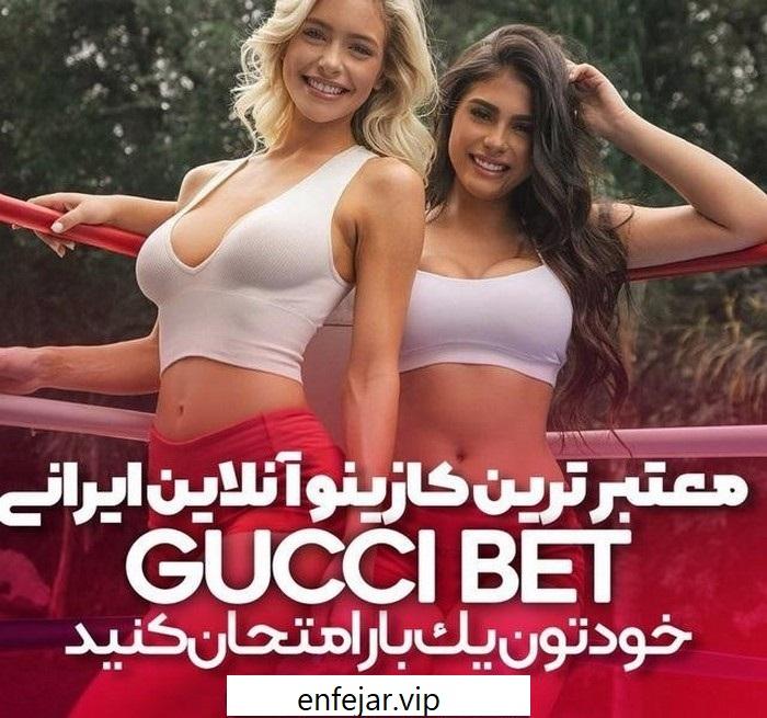 سایت شرط بندی gucci bet
