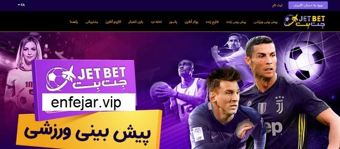 سایت jetbet