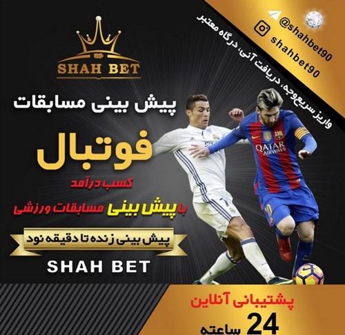 سایت پیش بینی shah bet