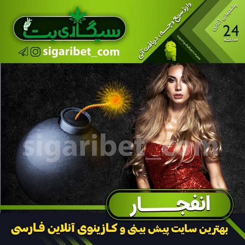 بازی انفجار sigaribet