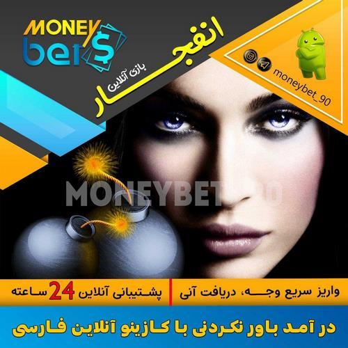بازی انفجار moneybet