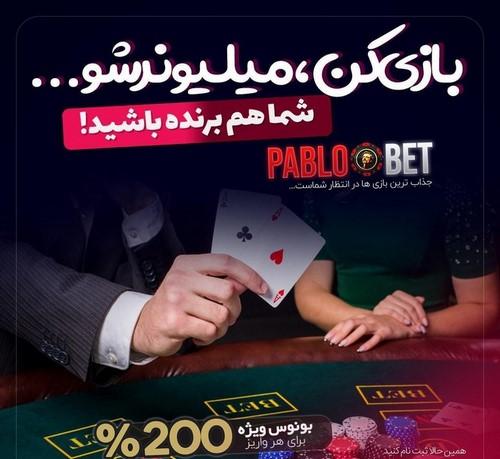 سایت شرط بندی pablo bet