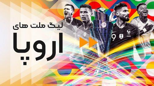 فینال لیگ ملت های اروپا 2020