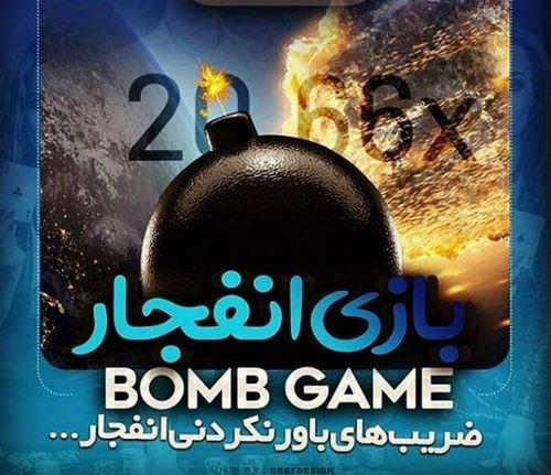 بازی انفجار هیس بت