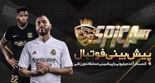 پیش بینی فوتبال سایت spica bet