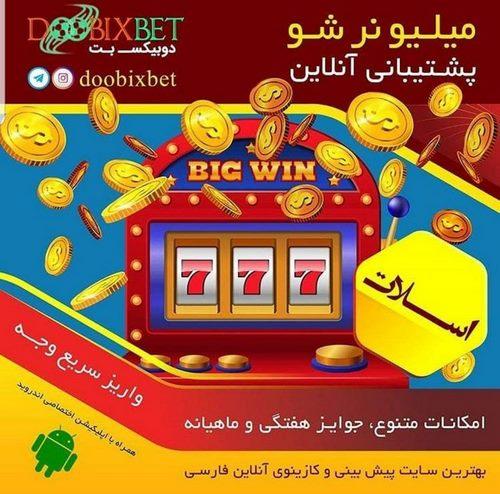 پیش بینی زنده در سایت دوبیکس بت