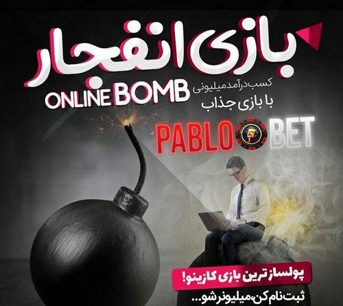 کانال تلگرام پابلو بت 90