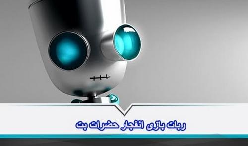 دانلود ربات اتوماتیک بازی انفجار