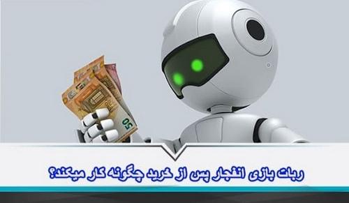 قیمت ربات بازی انفجار
