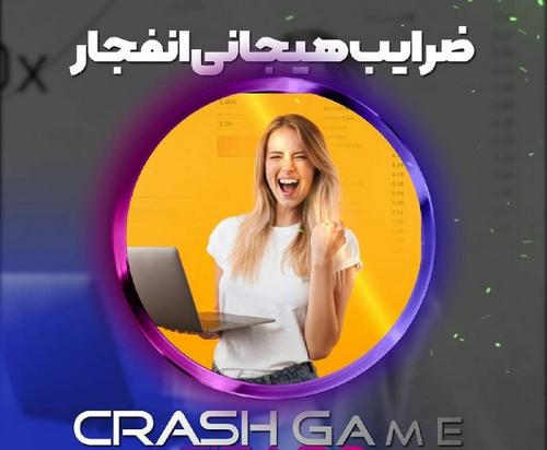 ترفند بازی انفجار بدون ربات