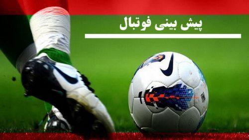 معتبرترین سایت پیش بینی فوتبال در ایران