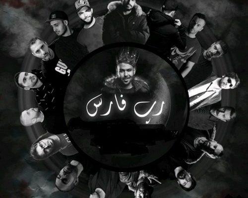 بهترین آهنگ رپ فارسی