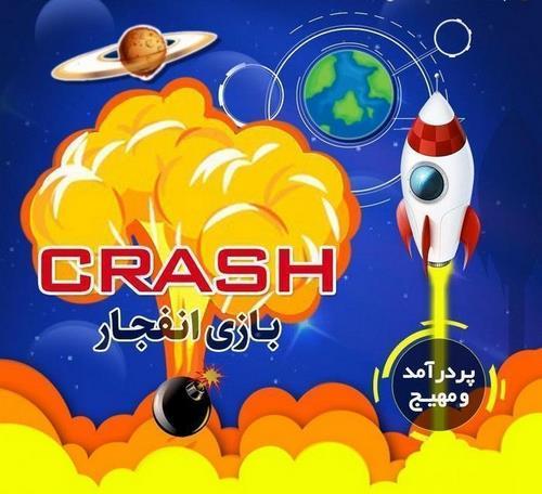 اپلیکیشن بازی انفجار راکت