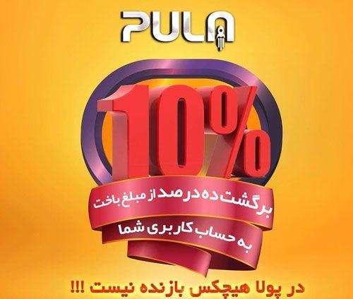 سایت ایران پولا