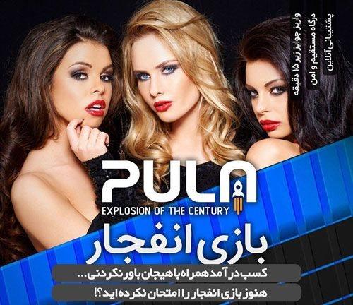 اینستاگرام ایران پولا