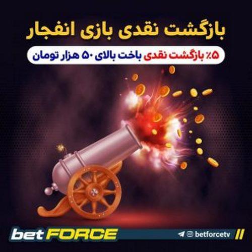 بازی انفجار سایت betforce